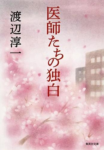 医師たちの独白/渡辺淳一【3000円以上送料無料】