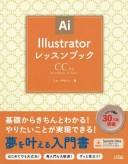 Illustratorレッスンブック/ミル・デザイン【合計3000円以上で送料無料】
