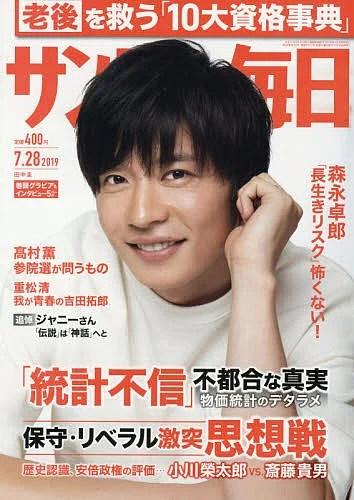 サンデー毎日 2019年7月28日号【雑誌】【合計3000円以上で送料無料】