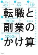 転職と副業のかけ算 生涯年収を最大化する生き方/moto【合