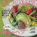 NHK きょうの料理 2020年4月号【雑誌】【合計3000円以上で送料無料】