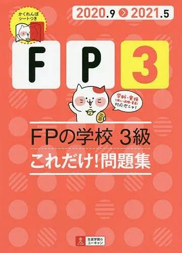 FPの学校3級これだけ!問題集 2020.9−2021.5/ユーキャンFP技能士試験研究会【合計3000円以上で送料無料】
