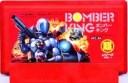 【中古】 ファミコン (FC) ボンバーキング (ソフト単品)