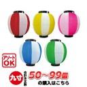 【50個〜99個】九寸丸 2色 ポリ提灯 | Φ22.5×H25cm 9寸丸 ポリ製 カラフルちょうちん