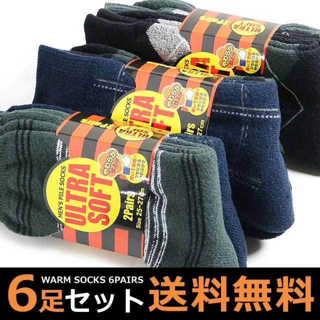 靴下 暖かい メンズ ソックス 6足セット / ウルトラソフトなあったか新感触パイル靴下 モノトーン