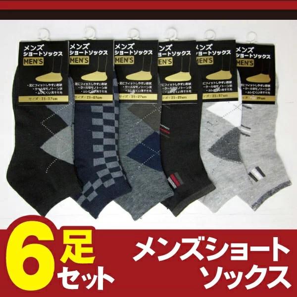 送料無料 !( メール便 ) 靴下 メンズ ソックス メンズ ショート 靴下 6足セット 靴下 メン