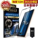 AQUOS Sense 5G SH-53A SHG03 A004SH ガラスフィルム 全面保護フィルム ブルーライト32%カット……