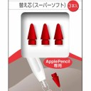 ApplePencil・ApplePencil2用替え芯 3個入りBM-APRPSIN-RE(スーパーソフトタッチ 3個入り) ●送料無料 代引及び配達日時指定不可 ゆうパケット便等限定発送● ブライトンネット