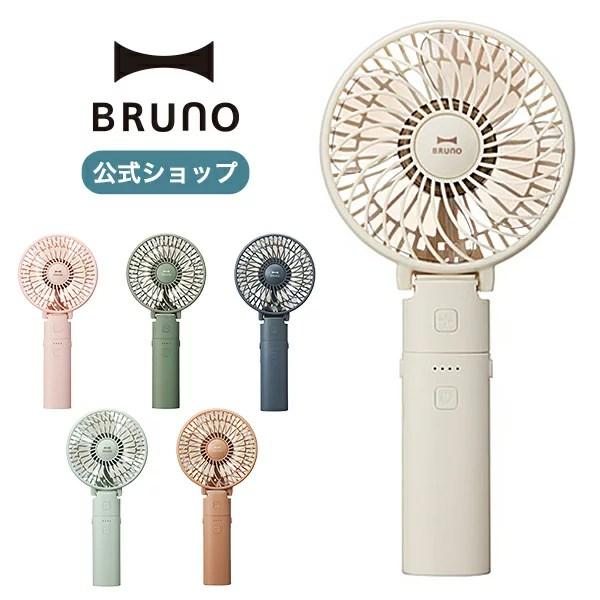 【公式】 BRUNO ブルーノ 扇風機 ハンディ ポータブルミニファン おしゃれ USB 携帯 コー