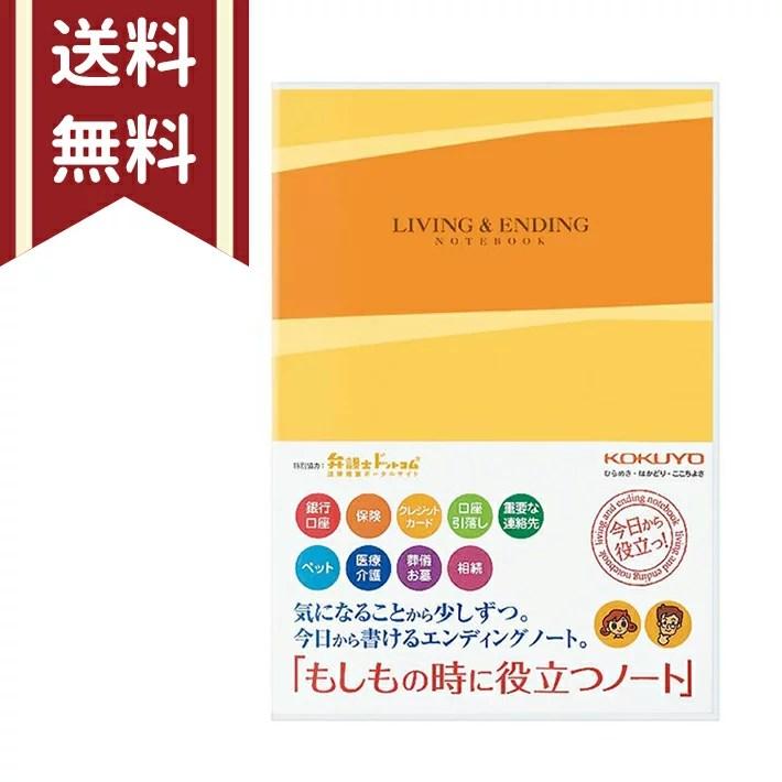 [メール便送料無料]コクヨ エンディングノート もしもの時に役立つノート 終活