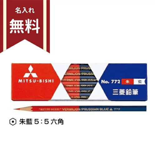 三菱鉛筆 朱藍<赤青えんぴつ> 六角軸