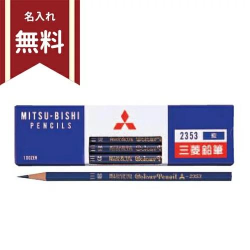 【鉛筆名入れ無料】青鉛筆 藍通し丸軸 三菱鉛筆 ◆◆