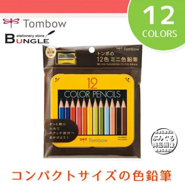 【12色セット】トンボ鉛筆/ミニ色鉛筆 削り器付パック 丸軸 BCA-151 持ち運びに便利なコンパクトサイズ!