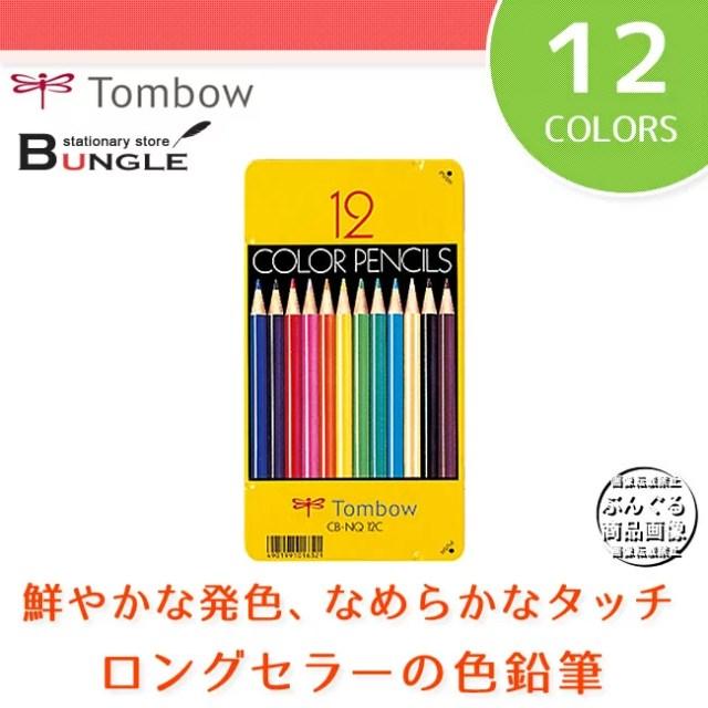 【12色セット】トンボ鉛筆/缶入色鉛筆 丸軸 CB-NQ12C なめらかに書けて折れにくい!色鉛筆の定番
