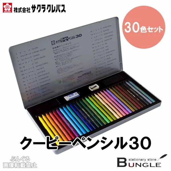30色セットサクラクレパスクーピーペンシル30 カラーオンカラー