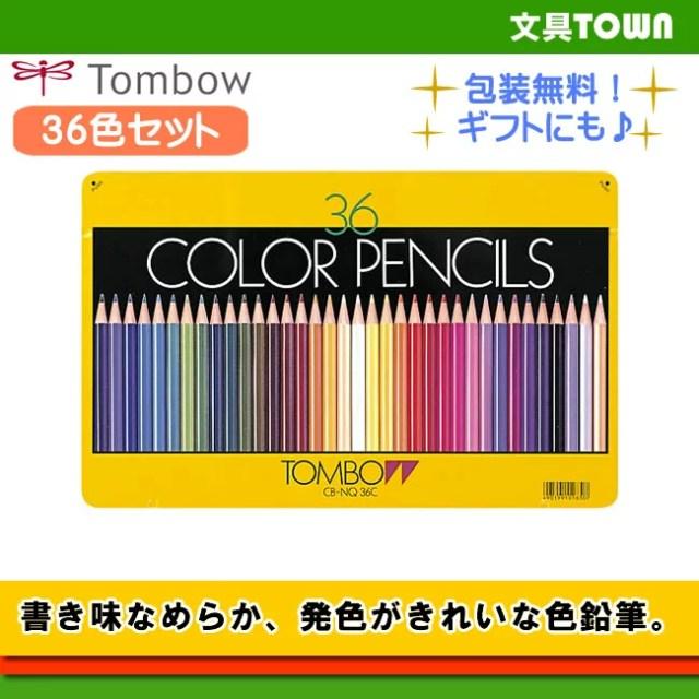 【36色セット】トンボ鉛筆/缶入色鉛筆 CB-NQ36C 鮮やかな発色となめらかな書き味が自慢の、定番色鉛筆。
