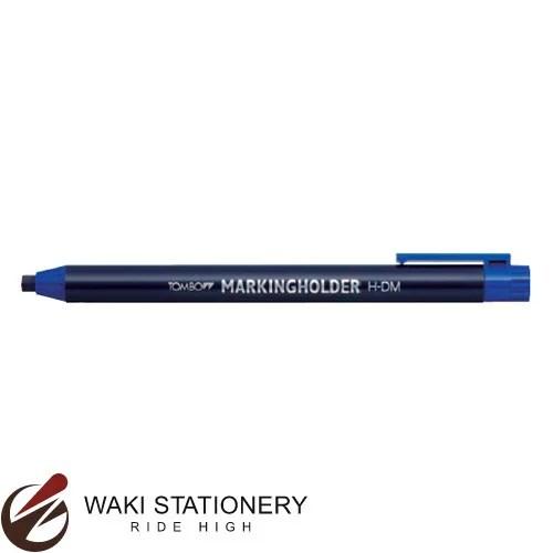 トンボ鉛筆 マーキングホルダー (色:藍) H-DM15 [H-DM]
