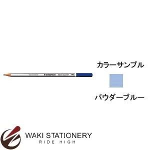 ステッドラー カラト アクェレル 水彩色鉛筆 (インク色:パウダーブルー) 125-330 / 6セット
