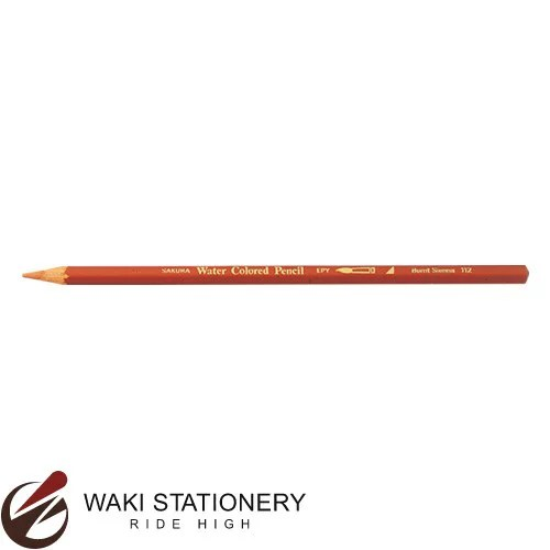 サクラクレパス 水彩色鉛筆単色 (インク色:バーントシェンナ) EPY#112 / 10セット