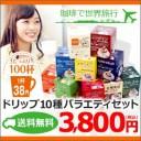 送料無料 ドリップコーヒー10種100袋バラエティセット/海外配送可/カフェ工房