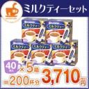 スティック 人気のミルクティー200本【インスタントコーヒー】【海外配送可】