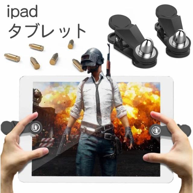 PUBG Mobile 荒野行動 コントローラー BG-021(ネコポス送料無料)金属製感応式 射撃ボタン iPad/Android/タブレット対応