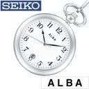 [あす楽]セイコー懐中時計 SEIKO時計 SEIKO 懐中時計 セイコー 時計 アルバ ポケット ウオッチ ALBA Pocket Watch AQGK447 [ 正規品 懐..