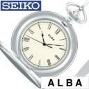 セイコー懐中時計 SEIKO時計 SEIKO 懐中時計 セイコー 時計 アルバ ポケット ウオッチ ALBA Pocket Watch AQGK448 [ 正規品 懐中時計 ..