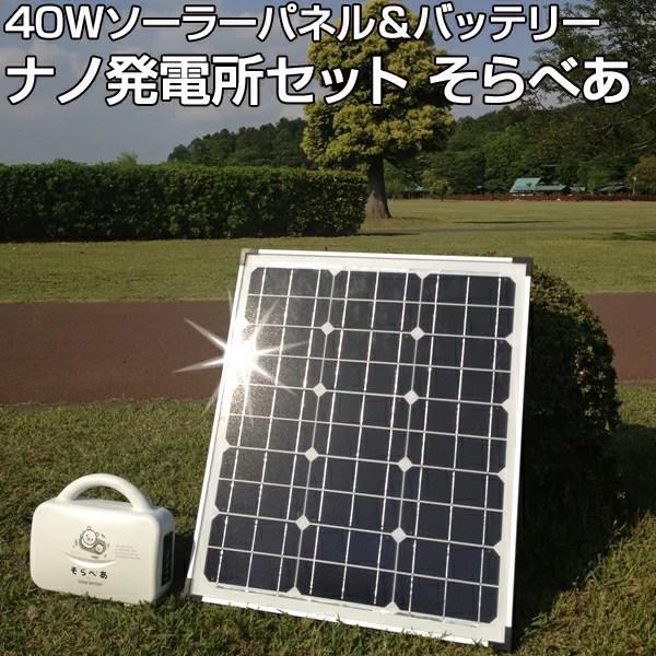 そらべあ ソーラーパネル バッテリー ポータブル電源 ポータブルバッテリー 発電所 蓄電 充電 太陽
