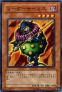 遊戯王カード マーダーサーカス ビギナーズ・エディション Vol.2 BE2- YuGiOh! | 遊戯王 カード マーダーサーカス 闇属性 悪魔族