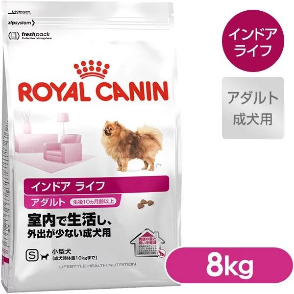 【ロイヤルカナン インドアアダルト用】ドッグフード インドアライフ アダルト 小型犬/室内犬用 8kg【あす楽対応】