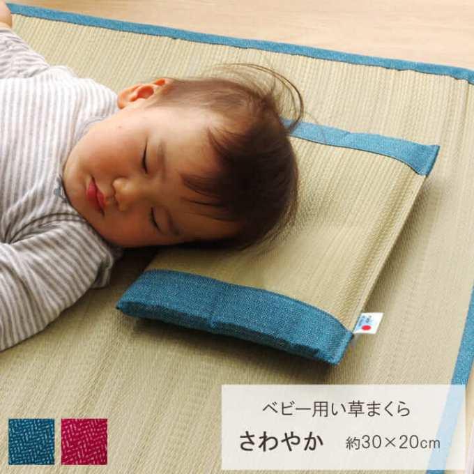 国産い草使用 ベビー用い草枕「 さわやか 」【IB】サイズ: