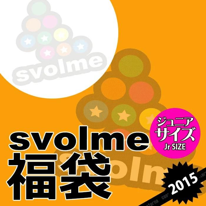 svolme【スボルメ】数量限定svolme Jr(ジュニア) 福袋 2015〈フットサル サッカー キッズ ジュニア 福袋〉144-48799