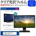 IODATA LCD-MQ241XDB [23.8インチ] 機種で使える 透過率96% クリア光沢 液晶保護 フィルム 保護フィルム メール便送料無料