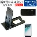 最大ポイント10倍 ASUS ZenFone 2 ZE551ML-BK128S4 SIMフリー [5.5インチ] 名刺より小さい! 折り畳み式 スマホスタンド 黒 と 指紋防止..