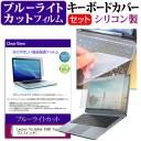 Lenovo ThinkPad X380 Yoga[13.3インチ]機種で使える ブルーライトカット 指紋防止 液晶保護フィルム と キーボードカバー セット キー..