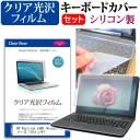HP Pavilion x360 14-cd0000シリーズ [14インチ] 機種で使える 透過率96% クリア光沢 液晶保護フィルム と シリコンキーボードカバー ..