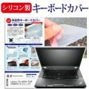 Lenovo ThinkPad T530 2359CTO [15.6インチ] キーボードカバー キーボード保護 メール便送料無料