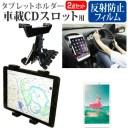 APPLE iPad Air 10.5インチ 第3世代 [10.5インチ] 機種で使える 車載 CD スロット用スタンド と 反射防止 液晶保護フィルム セット メ..