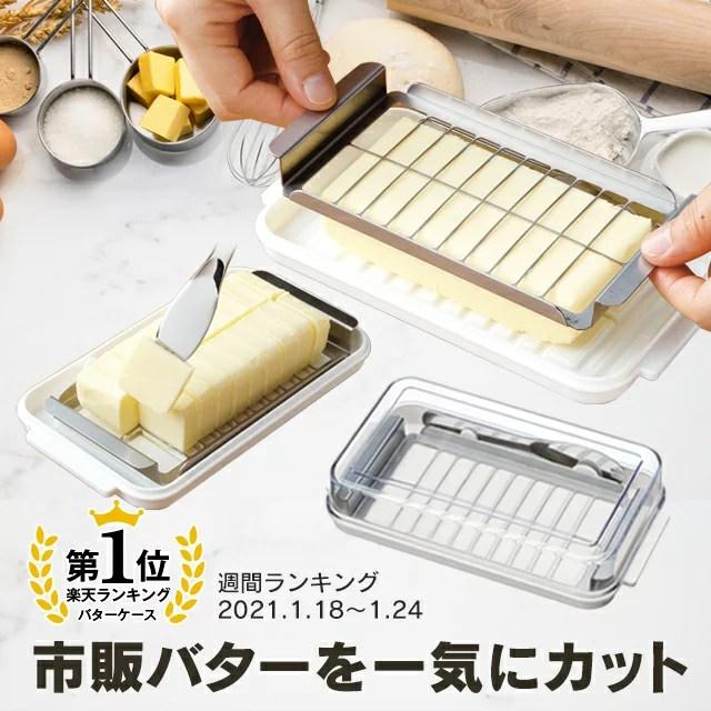 スケーター 【タイムセール】【送料無料】ステンレスカッター付きバターケース便利な先割れタイプのバター