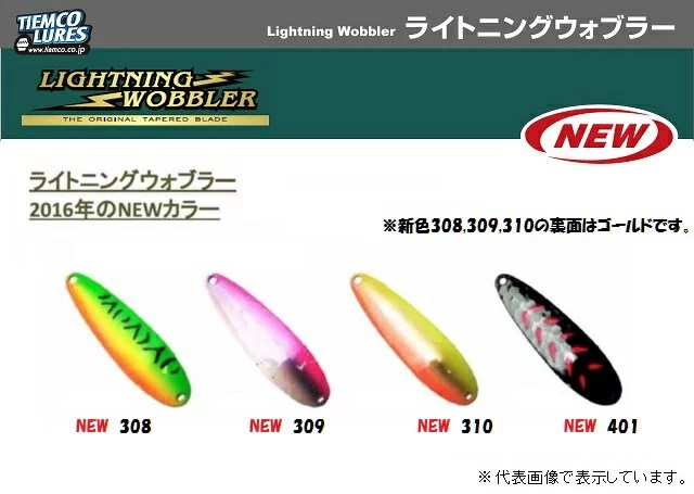 ティムコ ライトニングウォブラー 10G 401BKニッケル/RED/ハハハ