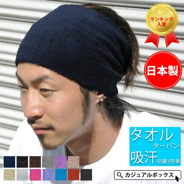 【楽天ランキング1位獲得】 日本製 タック加工 のびのび パイル ターバン ヘアバンド | メンズ レディース 春 夏