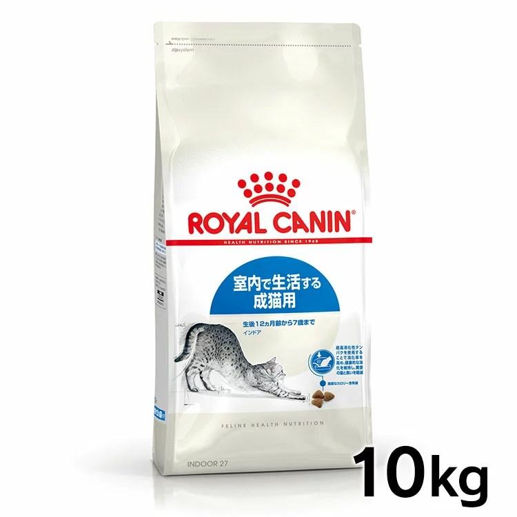 《最安値に挑戦》ロイヤルカナン 猫 FHN インドア 10kg 正規品 キャット
