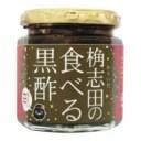 ◆ 代引不可 ◆【桷志田】食べる黒酢 180g