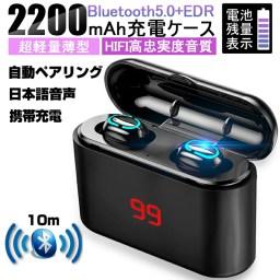 ワイヤレスイヤホン Bluetooth 5.0 ヘッドセット