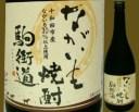 【青森の酒】ながいも焼酎駒街道 20°720mL