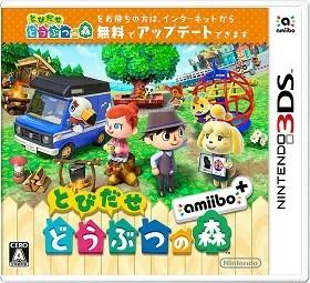 【新品】3DS とびだせ どうぶつの森 amiibo+【送料無料・メール便発送のみ】(着日指定・代金引換発送は出来ません。)