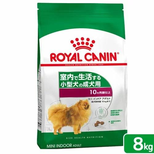 【ロイヤルカナン インドアアダルト用】LHN インドア ライフ アダルト 成犬用 8kg【関東当日便】