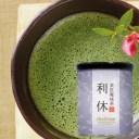 【エントリーでP14倍】【抹茶】高級抹茶<利休>(りきゅう)30g(お抹茶 まっちゃ 茶道 高級 お茶 ティー 抹茶 matcha)