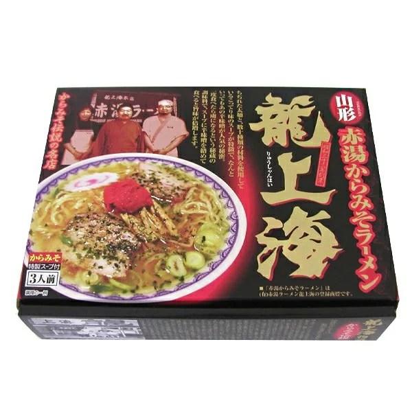 【送料無料】 赤湯から味噌ラーメン 龍上海 3食入り 生麺 スープ付き ご当地